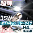 HIDキットH435WリレータイプHIDフルキットバラスト