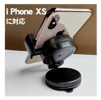 iPhoneスマートフォン車載ホルダー各種スマホ対応車載ホルダーiPhoneXS