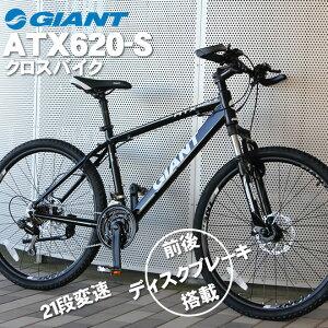 ジャイアント クロスバイク 自転車 GIANT 26インチ シマノ21段変速 ディスクブレーキ…