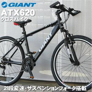 ジャイアント クロスバイク 自転車 GIANT 26インチ シマノ21段変速 アルミ 自転車