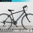 クロスバイク自転車700Cシマノ21段変速シマノF/Rディレーラー【送料無料】但し沖縄・離島は除く