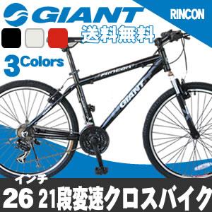 GIANT ジャイアント クロスバイク 自転車 26インチ シマノ21段変速 アルミクロスバイク ジャイ...