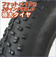 ファットバイク用タイヤ極太タイヤ20インチ×4.0