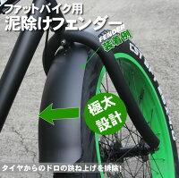 泥よけ・フェンダーセット自転車の泥除け(前後)ファットバイク26インチ用