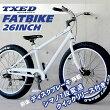 ファットバイクビーチクルーザー自転車26インチFATBIKEシマノ7段変速ディスクブレーキクイックリリース自転車通販【送料無料】但し沖縄・離島は除く