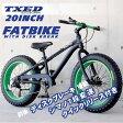 ファットバイク ビーチクルーザー 自転車 20インチ FATBIKE シマノ7段変速 ディスクブレーキ クイックリリース 自転車 通販【送料無料】但し沖縄・離島は除く