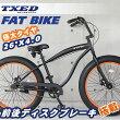 ファットバイクビーチクルーザー自転車26インチFATBIKEチョッパーハンドル自転車通販【送料無料】但し沖縄・離島は除く
