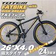 ファットバイクビーチクルーザー自転車26インチFATBIKEシマノ24段変速ディスクブレーキ【送料無料】但し沖縄・離島は除く