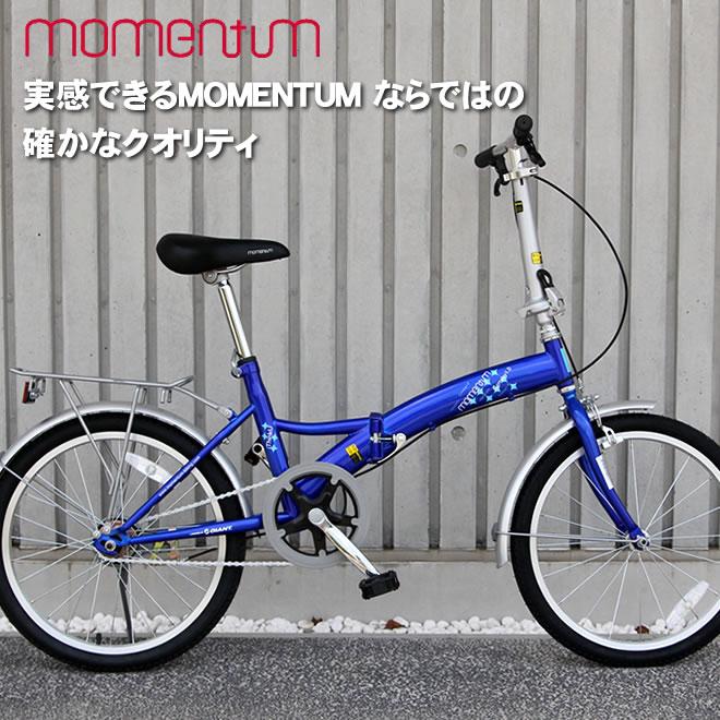 折りたたみ自転車 20インチ 折り畳み自転車 荷台付き 自転車通販但し沖縄・離島は除く