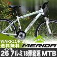 マウンテンバイク MTB メリダ MERIDA 自転車 26インチ アルミ シマノ18段変速 自転車 通販【送料無料】但し沖縄・離島は除く