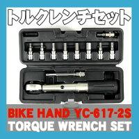 トルクレンチセット自転車工具BIKEHANDバイクハンドYC-617-2S