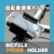 自転車用携帯ホルダー