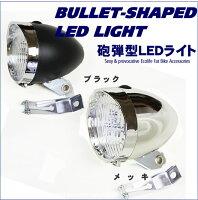 自転車砲弾型ライトLEDライトフロント用ライト