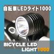 自転車LEDライト1000ルーメン