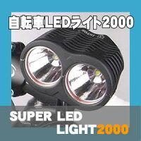 自転車LEDライト2000ルーメン