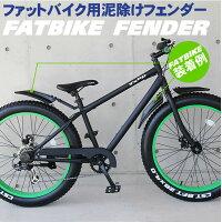 泥よけ・フェンダーセットファットバイク用泥除け(前2枚+後1枚)
