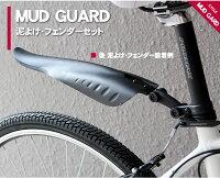 泥よけ・フェンダーセット自転車の泥除け(前2枚+後1枚)