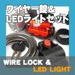 LED6����������饤�ȡ�LED5����������ꥢ�饤�ȡܥ磻�䡼��å��ʥ֥饱�åȼ��ˤΥ��åȤ�\1,480