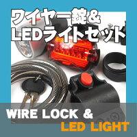 LED6灯サイクルライト+LED5灯サイクルリアライト+ワイヤーロック(ブラケット式)のセットが\1,480