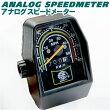 アナログスピードメーター自転車速度計角型サイクルメーター