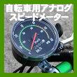 アナログスピードメーター自転車速度計丸型自転車用