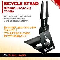 自転車スタンドディスプレイスタンドBIKEHANDバイクハンドYC-109A高さ調節可能