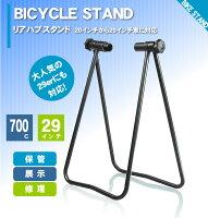 自転車スタンドディスプレイスタンドBIKEHANDバイクハンドYC-117N