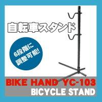 自転車スタンドディスプレイスタンドメンテナンススタンドBIKEHANDバイクハンドYC-103
