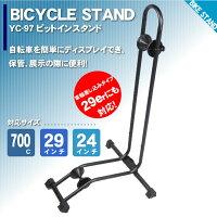 自転車スタンドディスプレイスタンドBIKEHANDYC-9724〜29インチタイヤ対応