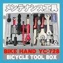自転車工具セット メンテナンス BIKE HAND YC-728 ツールボックス シマノホローテックII用 工具...