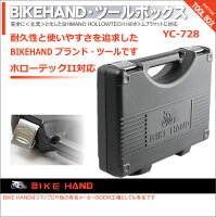 BIKEHANDYC-728ツールボックスシマノホローテックII用
