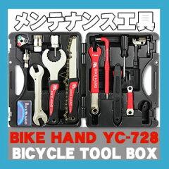 自転車工具セット メンテナンス BIKE HAND バイクハンド YC-728 ツールボックス シマノホローテ...