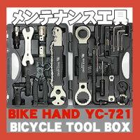 BIKEHANDバイクハンドYC-721ツールキットシマノホローテックII/BB9000/BBR60