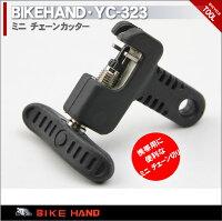 ミニチェーンカッター自転車工具BIKEHANDバイクハンドYC-323