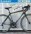ジャイアント ロードバイク 2016 自転車 GIANT 700C シマノ16段変速 OCR2800 自転車 通販