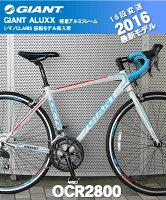 ジャイアントロードバイク2016自転車GIANT700Cシマノ16段変速OCR2800自転車通販