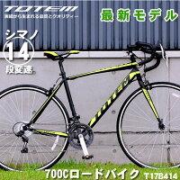 ロードバイク自転車700Cシマノ14段変速シマノF/Rディレーラー自転車