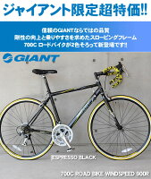 GIANTジャイアント自転車ロードバイク700Cシマノ12段変速自転車通販送料無料LEDライト+ワイヤー錠プレゼント