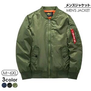 『送料無料』秋冬新作MA-1 メンズ ジャケット ミリタリージャケット ジップアップジャケット メンズ ジャケットアウターメンズ 大きいサイズアーミーグリーン ブラック ダークブルー 3色