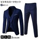 メンズスーツ(ジャケット+ベスト+ズボン)メンズスタイリッシュスーツビジネススーツ細身スリムスーツワンボタンスーツ3ピーススーツビジネススーツ無地3点セットご家庭で洗濯可能スーツ