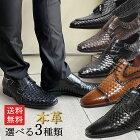 革靴ビジネスメンズ本革メンズ紳士靴レザー靴ブラックビジネスシューズ本革メンズ革靴ビジネスシューズフォーマル紳士男性メンズレザーシューズ紳士靴ビジネスリアルレザー歩きやすい