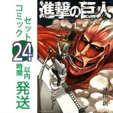 進撃の巨人1-27巻セット諫山創