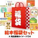 【中古】 福袋 幼児向け絵本 10冊セット おおよそ3〜5歳対象の商品画像