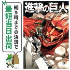 【中古】進撃の巨人 1-33巻アウトレットコミック 全巻セット 講談社 諫山創