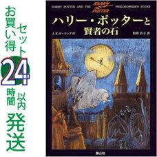 【中古】ハリー・ポッター単行本全巻セット11巻セット静山社J・K・ローリング
