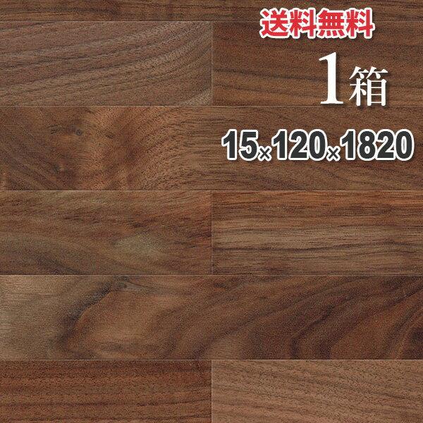 無垢 フローリング 壁材・床材「ブラックウォルナット」一枚もの 120mm幅 オイル仕上げ(透明つや消し)   ナチュラルグレード   天然木 クルミ 胡桃 無垢材 DIY 木材 板