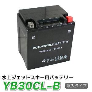 yb30cl-b 水上ジェットスキー バッテリー YB30CL-B 互換:YB30L-B / FB30L-B) SEE-DOO 4ストローク ★充電・液注入済み  送料無料
