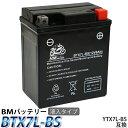 バイク バッテリーBTX7L-BS YTX7L-BS 互換【...