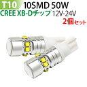 LED T10/T16 50W 拡散 led t10 ハイパワー プロジェクターレンズ CREE XB-D (2個セット) ホワイト ウェッジ球【ゆうパケット送料無料】