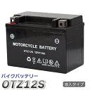 バイク バッテリー OTZ12S 充電・液注入済み (互換: FTZ12S C...
